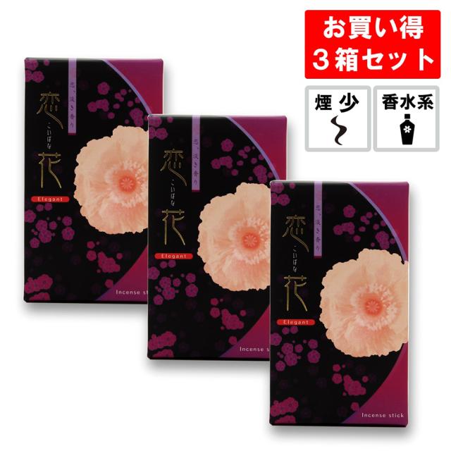 線香 恋花エレガント 3箱セット