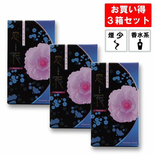 線香 恋花スイート 3箱セット
