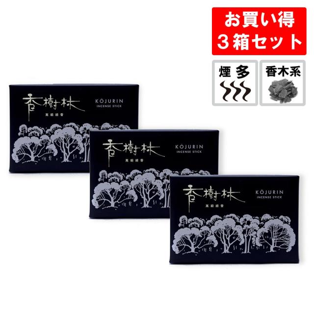 線香 香樹林 3箱セット