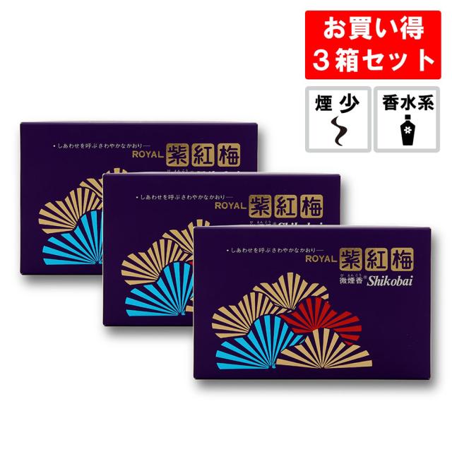 ロイヤル紫紅梅 3箱セット