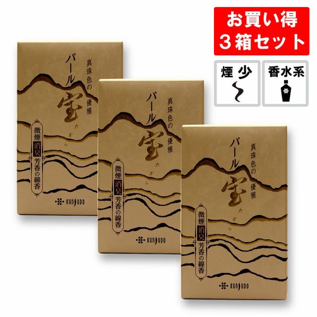 線香 パール宝 3箱セット