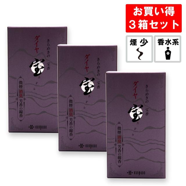 線香 宝ダイヤ(中バラ) 3箱セット