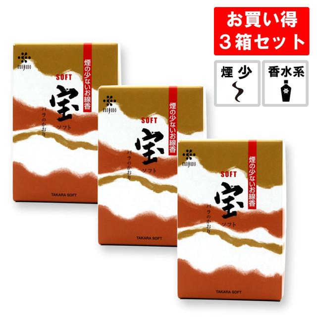 線香 宝ソフト 3箱セット