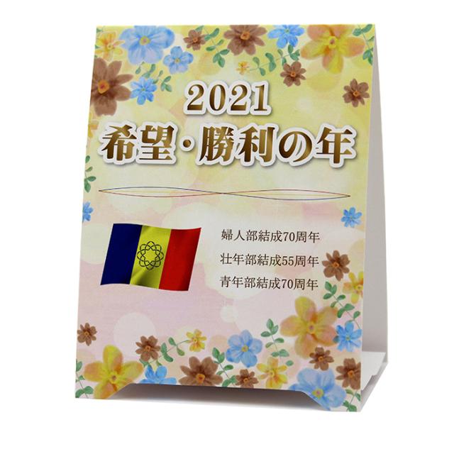 テーマスタンド2021三色旗1