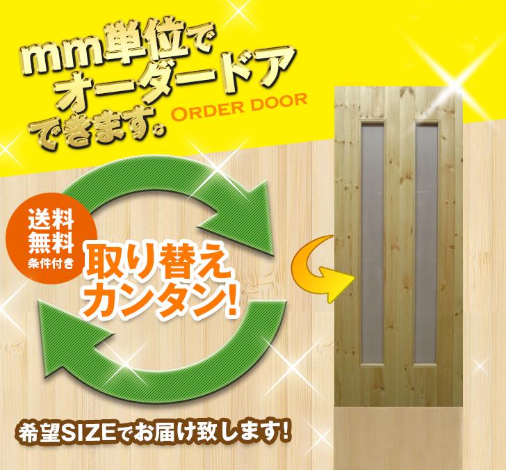 カントリーオーダードア室内建具(cou-l-003) 【送料無料】 間仕切り 板戸 ドア 建具 オーダー リフォーム 片開き 軸扉 扉 表面材カラーお選び頂けます