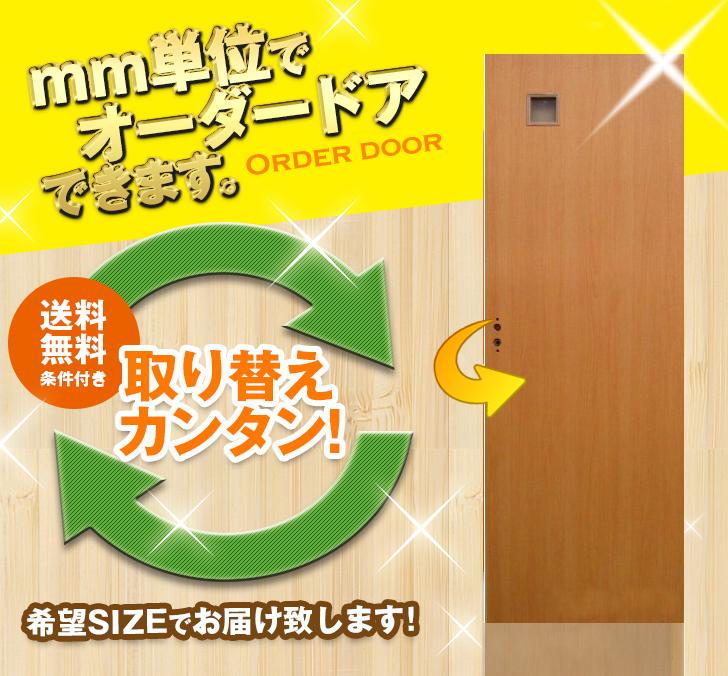 オーダードア 室内ドア対応 トイレ用木製建具 (ds-005)  間仕切り 板戸 ドア 建具 オーダー リフォーム 片開き 軸扉 扉 表面材カラーお選び頂けます