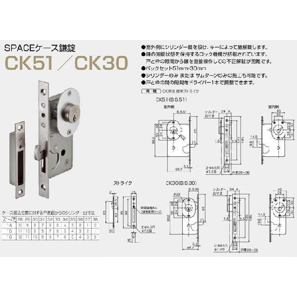 引戸錠 スペースケース鎌錠 シリンダー錠タイプ(k-001)