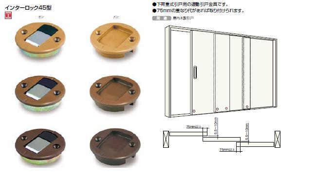 連動引戸金物 (i-001)