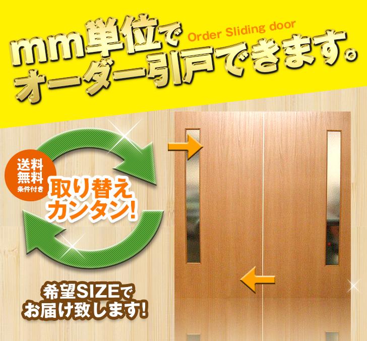 オーダー建具 室内対応 二枚引戸 木製建具(hs-012) 【送料無料】 引き戸 オーダー 建具 室内対応 二枚 スライド 木製建具 2枚価格 スライド式 引き違い 引戸 間仕切り 板戸 ドア リフォーム 色お選び頂けます