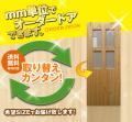カントリーオーダードア室内建具(cou-l-004) 【送料無料】 間仕切り 板戸 ドア 建具 オーダー リフォーム 片開き 軸扉 扉 表面材カラーお選び頂けます