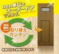 オーダー建具 室内ドア対応 木製建具ドア(drl-001) 【送料無料】 間仕切り 板戸 ドア 建具 オーダー リフォーム 片開き 軸扉 扉 表面材カラーお選び頂けます