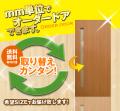 オーダー建具 室内ドア対応 木製建具 (drl-016) 【送料無料】 間仕切り 板戸 ドア 建具 オーダー リフォーム 片開き 軸扉 扉 表面材カラーお選び頂けます