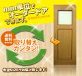 オーダー建具 室内ドア対応 木製建具 (drl-002) 【送料無料】 間仕切り 板戸 ドア 建具 オーダー リフォーム 片開き 軸扉 扉 表面材カラーお選び頂けます