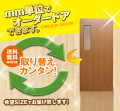 オーダー建具 室内ドア対応 木製建具 (drl-022) 【送料無料】 間仕切り 板戸 ドア 建具 オーダー リフォーム 片開き 軸扉 扉 表面材カラーお選び頂けます