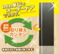 オーダー建具 室内ドア対応 木製建具 (drl-025) 【送料無料】 間仕切り 板戸 ドア 建具 オーダー リフォーム 片開き 軸扉 扉 表面材カラーお選び頂けます