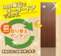 オーダー建具 室内ドア対応 木製建具 (drl-027) 【送料無料】 間仕切り 板戸 ドア 建具 オーダー リフォーム 片開き 軸扉 扉 表面材カラーお選び頂けます