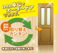 オーダー建具 室内ドア対応 木製建具 (drl-003) 【送料無料】 間仕切り 板戸 ドア 建具 オーダー リフォーム 片開き 軸扉 扉 表面材カラーお選び頂けます