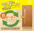 オーダー建具 室内ドア対応 木製建具 (drl-006) 【送料無料】 間仕切り 板戸 ドア 建具 オーダー リフォーム 片開き 軸扉 扉 表面材カラーお選び頂けます