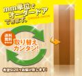 オーダー建具 室内ドア対応 木製建具 (drl-007) 【送料無料】 間仕切り 板戸 ドア 建具 オーダー リフォーム 片開き 軸扉 扉 表面材カラーお選び頂けます