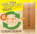 オーダー建具 室内ドア対応 木製建具 (drl-008) 【送料無料】 間仕切り 板戸 ドア 建具 オーダー リフォーム 片開き 軸扉 扉 表面材カラーお選び頂けます
