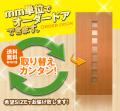 オーダー建具 室内ドア対応 木製建具 (drl-010) 【送料無料】 間仕切り 板戸 ドア 建具 オーダー リフォーム 片開き 軸扉 扉 表面材カラーお選び頂けます