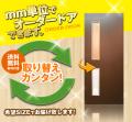 オーダー建具 室内ドア対応 木製建具 (drl-012) 【送料無料】 間仕切り 板戸 ドア 建具 オーダー リフォーム 片開き 軸扉 扉 表面材カラーお選び頂けます