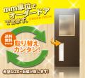 オーダー建具 室内ドア対応 木製建具 (drl-013) 【送料無料】 間仕切り 板戸 ドア 建具 オーダー リフォーム 片開き 軸扉 扉 表面材カラーお選び頂けます