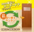 オーダー建具 室内ドア対応 木製建具 (drl-014) 【送料無料】 間仕切り 板戸 ドア 建具 オーダー リフォーム 片開き 軸扉 扉 表面材カラーお選び頂けます