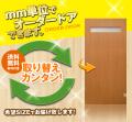オーダー建具 室内ドア対応 木製建具 (drl-015) 【送料無料】 間仕切り 板戸 ドア 建具 オーダー リフォーム 片開き 軸扉 扉 表面材カラーお選び頂けます