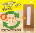 オーダー建具 室内ドア対応 木製建具 (drl-017) 【送料無料】 間仕切り 板戸 ドア 建具 オーダー リフォーム 片開き 軸扉 扉 表面材カラーお選び頂けます