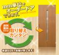オーダー建具 室内ドア対応 木製建具 (drl-028) 【送料無料】 間仕切り 板戸 ドア 建具 オーダー リフォーム 片開き 軸扉 扉 表面材カラーお選び頂けます