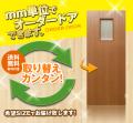 オーダー建具 室内ドア対応 木製建具 (drl-029) 【送料無料】 間仕切り 板戸 ドア 建具 オーダー リフォーム 片開き 軸扉 扉 表面材カラーお選び頂けます