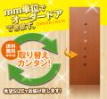 オーダー建具 室内ドア対応 木製建具 (drl-031) 【送料無料】 間仕切り 板戸 ドア 建具 オーダー リフォーム 片開き 軸扉 扉 表面材カラーお選び頂けます