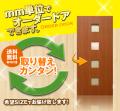 オーダー建具 室内ドア対応 木製建具 (drl-033) 【送料無料】 間仕切り 板戸 ドア 建具 オーダー リフォーム 片開き 軸扉 扉 表面材カラーお選び頂けます