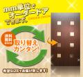 オーダー建具 室内ドア対応 木製建具 (drl-034) 【送料無料】 間仕切り 板戸 ドア 建具 オーダー リフォーム 片開き 軸扉 扉 表面材カラーお選び頂けます