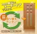 オーダー建具 室内ドア対応 木製建具 (drl-036) 【送料無料】 間仕切り 板戸 ドア 建具 オーダー リフォーム 片開き 軸扉 扉 表面材カラーお選び頂けます