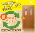 オーダー建具 室内ドア対応 木製建具 (drl-037) 【送料無料】 間仕切り 板戸 ドア 建具 オーダー リフォーム 片開き 軸扉 扉 表面材カラーお選び頂けます