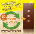 オーダー建具 室内ドア対応 木製建具 (drl-038) 【送料無料】 間仕切り 板戸 ドア 建具 オーダー リフォーム 片開き 軸扉 扉 表面材カラーお選び頂けます