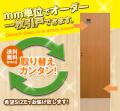 オーダー建具 室内対応 一枚引戸 木製建具(km-012)