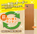 オーダー建具 室内対応 一枚引戸 木製建具(kl-012)