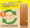 オーダー建具 室内対応 一枚引戸 木製建具(km-003)