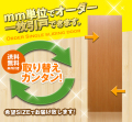 オーダー建具 室内対応 一枚引戸 木製建具(kl-003)