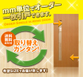 オーダー建具 室内対応 一枚引戸 木製建具(kl-031)