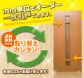 オーダー建具 室内対応 一枚引戸 木製建具(kl-030)
