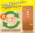 オーダー建具 室内対応 一枚引戸 木製建具(km-027)
