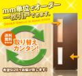 オーダー建具 室内対応 一枚引戸 木製建具(km-041)
