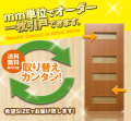 オーダー建具 室内対応 一枚引戸 木製建具(km-032)