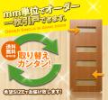オーダー建具 室内対応 一枚引戸 木製建具(kl-032)