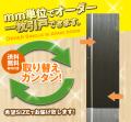 オーダー建具 室内対応 一枚引戸 木製建具(km-036)