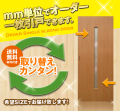 オーダー建具 室内対応 一枚引戸 木製建具(kl-015)
